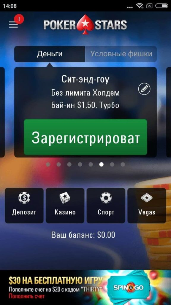 Poker pokerstars играть up